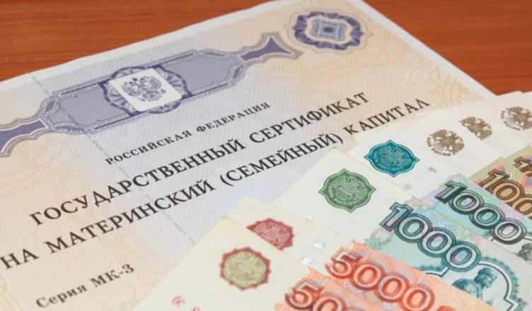 ВАрхангельской области начались выплаты 25 тыс. руб. изсредств маткапитала