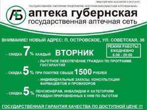 novaya-aptechnaya-baza